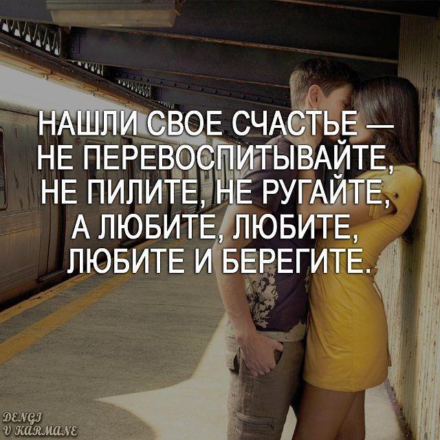 #любовь #любовьморковь #романтика #философия #мотивация #счасть_есть #счастьеестьегонеможетнебыть #романтикавседела #психологияотношений #семьяэтоглавное #цитатыизфильмов #цитатыолюбви #цитатыжизни #психологиясчастья #deng1vkarmane