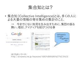 「collective intelligence」の画像検索結果