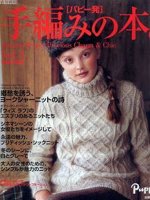 GRACEFULLY AUTUNM-WINTER Precious Charm & Chic Vol.3 - Azhalea Let's Knit 1.1 - Picasa ウェブ アルバム