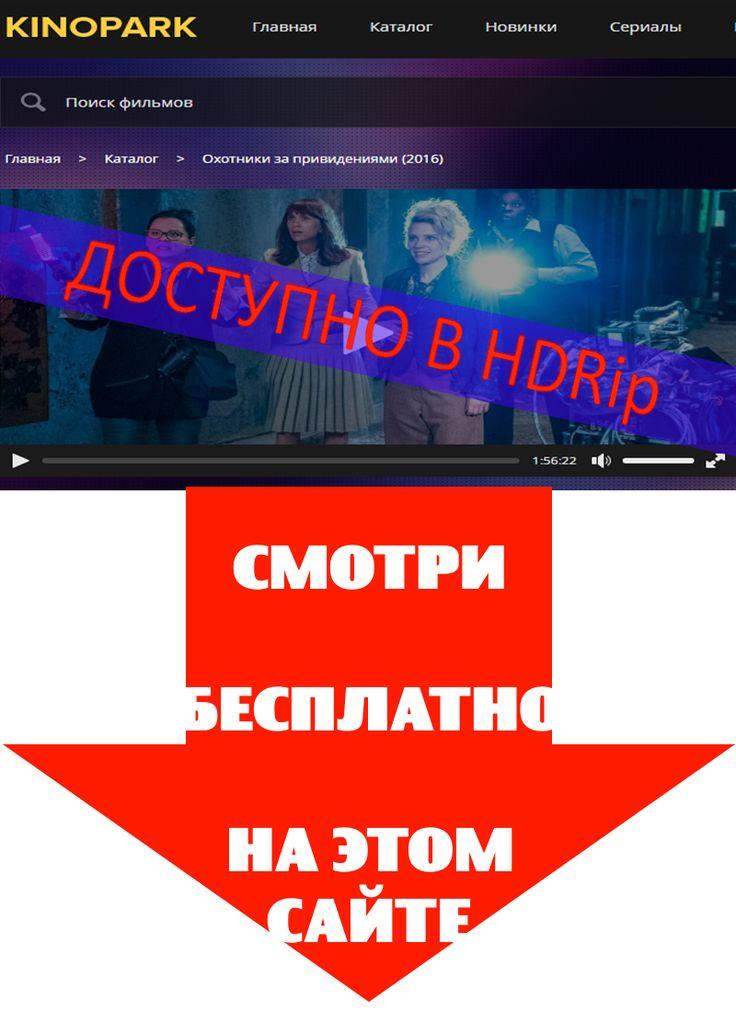 охотники за привидениями американская передача Фильм доступен к просмотру на сайте http://kinopark1.tumblr.com