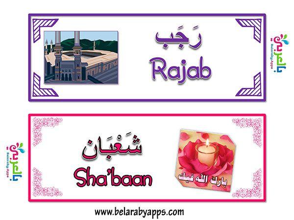 بطاقات شهور السنة الهجرية للأطفال وسائل تعليمية مصورة بالعربي نتعلم Muharram Sha