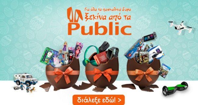 Public.gr: υπολογιστές, τηλεφωνία, gaming, περιφερειακά, βιβλία & comics, μουσική & ταινίες