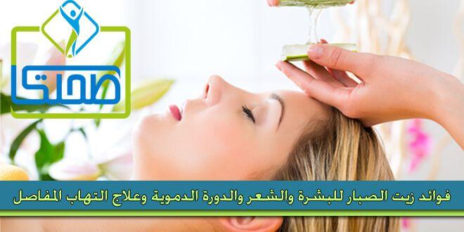 فوائد زيت الصبار للبشرة والشعر والدورة الدموية وعلاج التهاب المفاصل