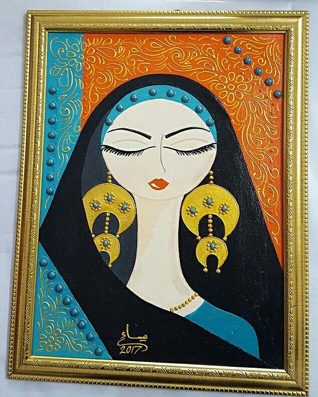 الفنانه التشكيليه العراقيه ميساء محمد السراي بغداديات Art Paint Party Art Drawings Sketches Creative Arabic Art
