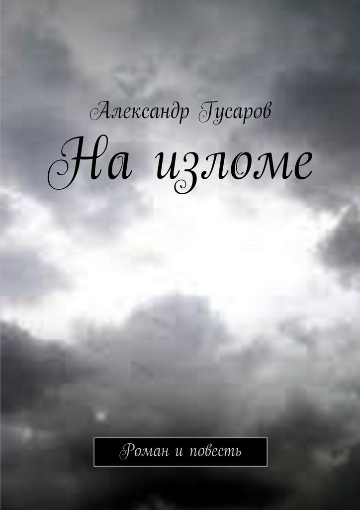 Наизломе - Александр Гусаров — Ridero