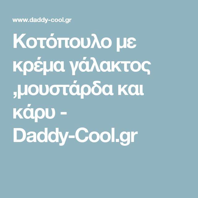 Κοτόπουλο με κρέμα γάλακτος ,μουστάρδα και κάρυ - Daddy-Cool.gr