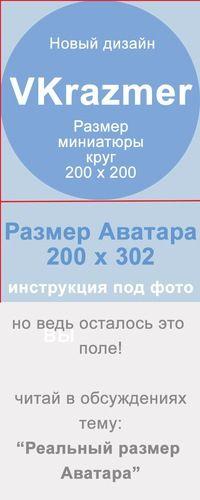 Размеры баннеров В группе VK