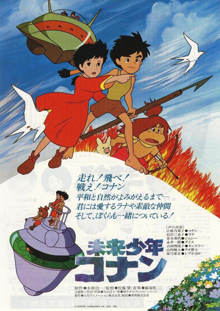 未来少年コナン (1978)