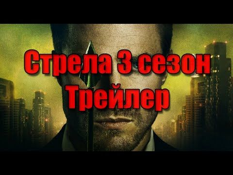 Стрела на русском (3 сезон | 2015)