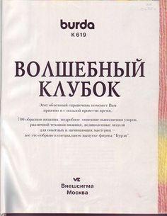 ВОЛШЕБНЫЙ КЛУБОК - 700 узоров