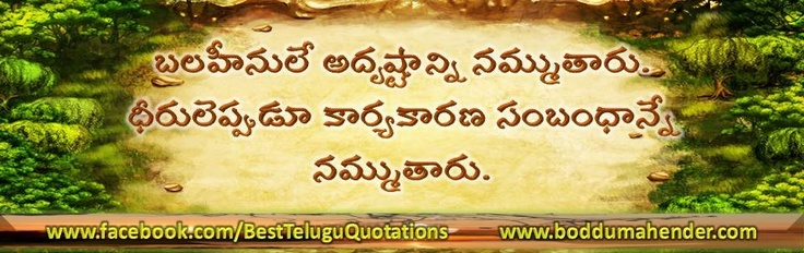 http://teluguquotes4u.blogspot.in/ | Telugu Quotations | Pinterest