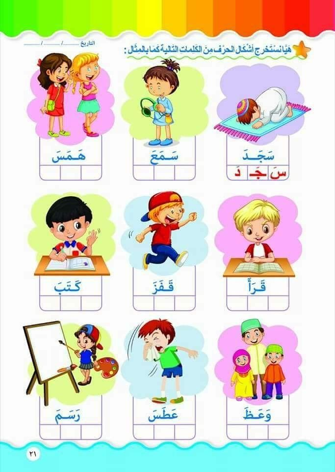 Exercices Arabe Arabic Kids Learning Arabic Arabic Alphabet For Kids