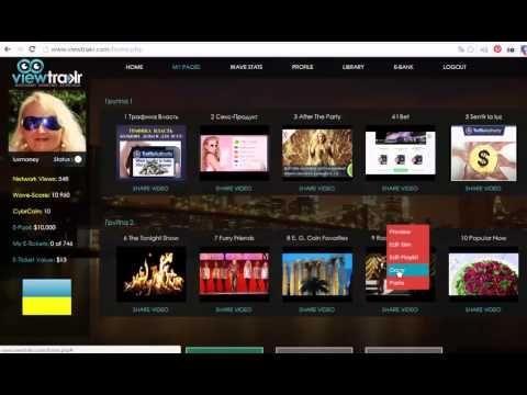 БЕСПЛАТНО: Видео Трафик на любой Ваш бизнес от Viewtrakr!