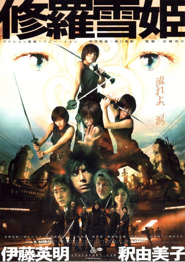 The Princess Blade [] [2001] [] http://www.jmdb.ne.jp/2001/dy003360.htm [] http://www.imdb.com/title/tt0310149/?ref_=rvi_tt []