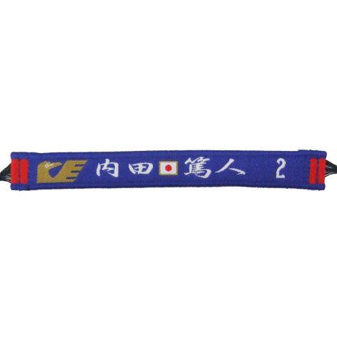 日本代表2014オフィシャルミサンガNo.2内田篤人【サッカーサポーターグッズ】