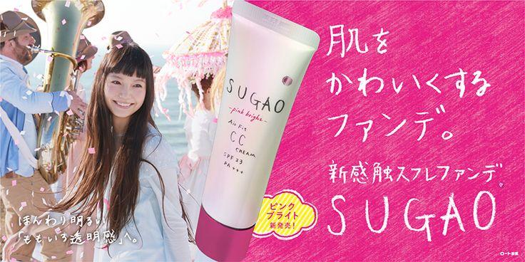 SUGAO 「ピンクブライト」パッケージデザイン | POOL inc.