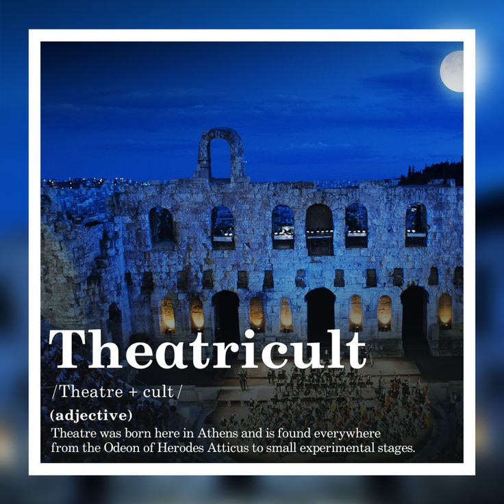 Theatre was born here in Athens and is found everywhere from the Odeon of Herodes Atticus to small experimental stages  #Theαtricult