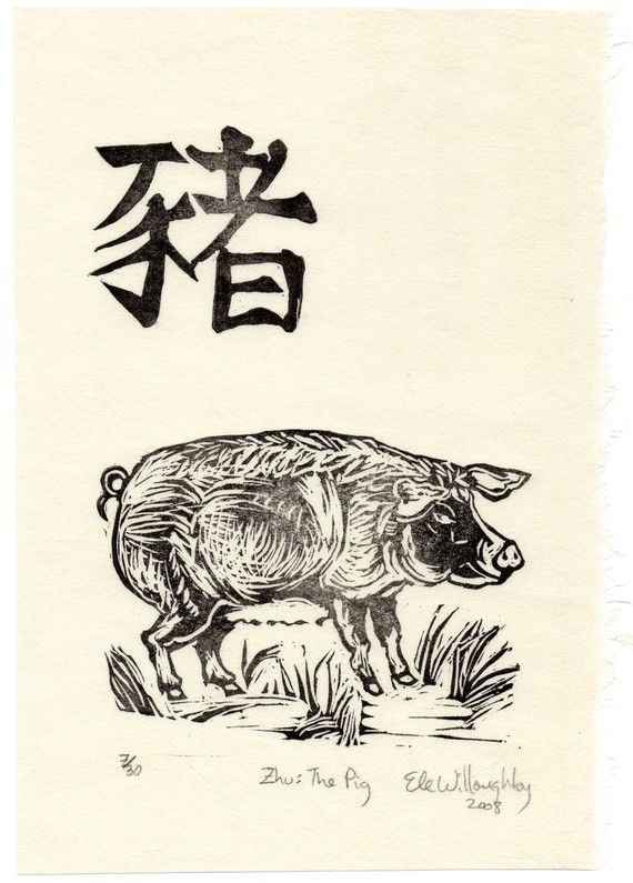 Zhu  <-- That's me! A wild boar!    The Pig  Linocut 12th in Chinese Zodiac  Limited by minouette, $20.00