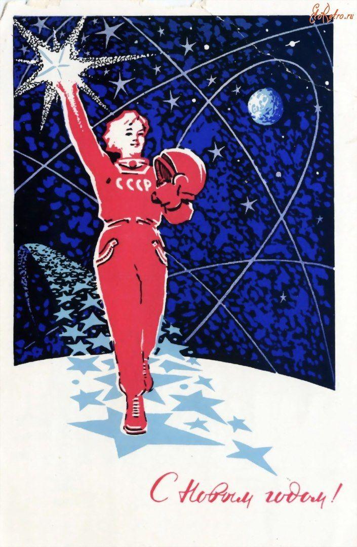 Космос на советских открытках