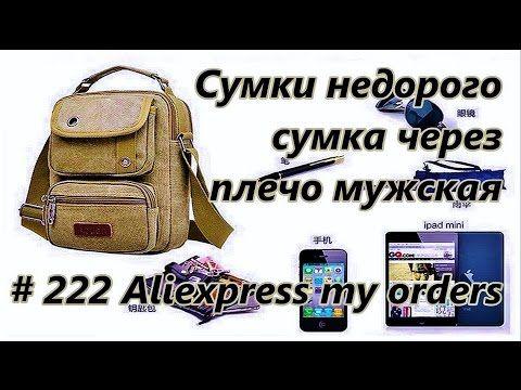Cумки недорого, cумка через плечо мужская. Aliexpress my orders / Bag sh...