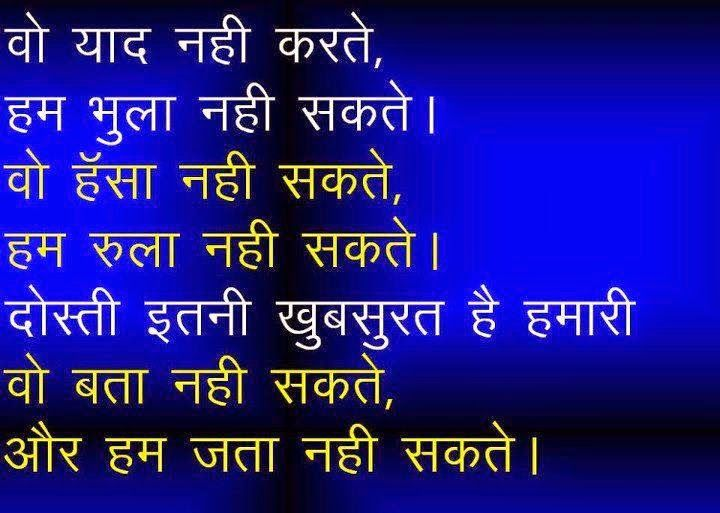 Hindi Quotes On Friendship Nice