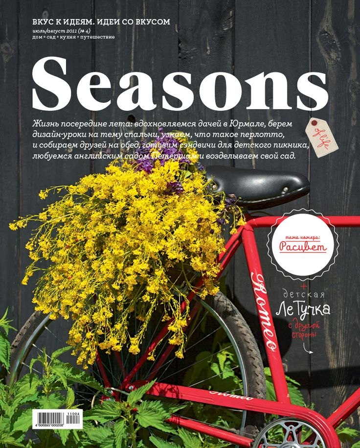 Seasons of life № 4 / July–August 2011 issue