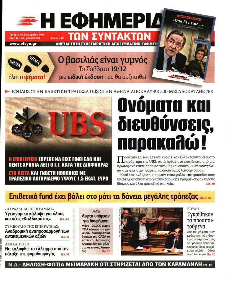 Εφημερίδα Η ΕΦΗΜΕΡΙΔΑ ΤΩΝ ΣΥΝΤΑΚΤΩΝ - Τετάρτη, 16 Δεκεμβρίου 2015