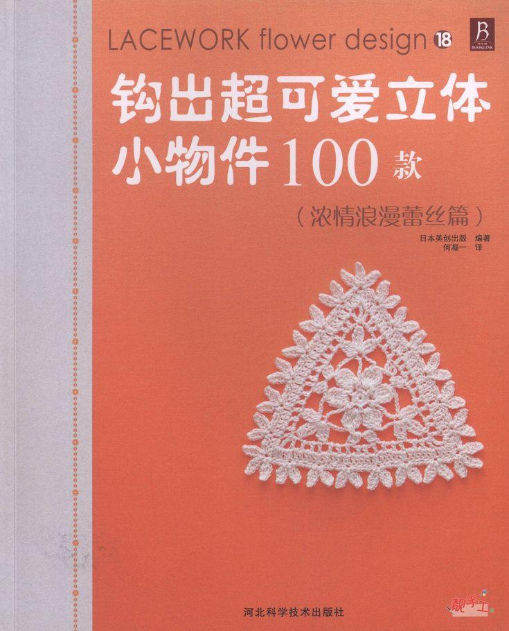 267 best crochet books images on pinterest crochet patterns issuu crochet lacework flower design by vlinderieke fandeluxe Images