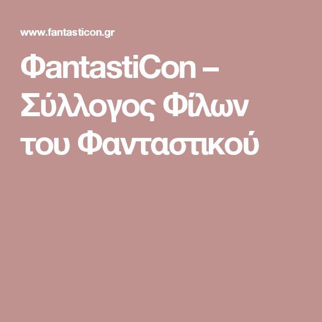 ΦantastiCon – Σύλλογος Φίλων του Φανταστικού