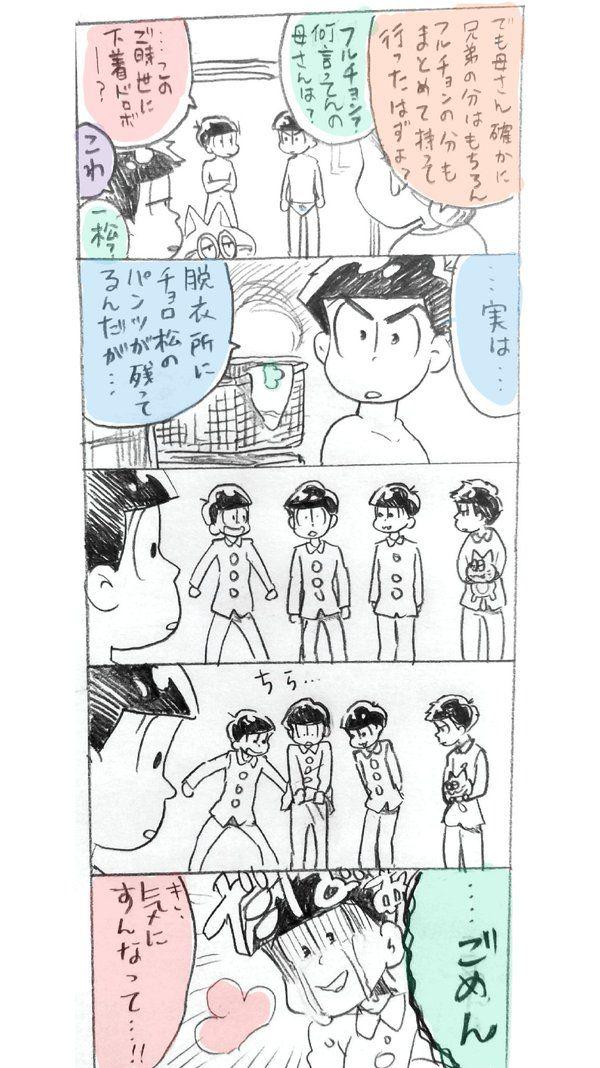 【松野家】お風呂上がりの幸せな一時・・・