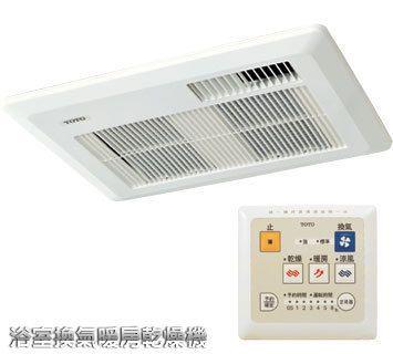 【消費指南】TOTO浴室換氣暖房乾燥機 @ 薄荷的旅行及生活 :: 痞客邦 PIXNET ::