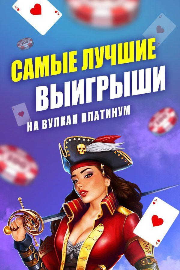 Кино казино вулкан игры в карты для детей играть