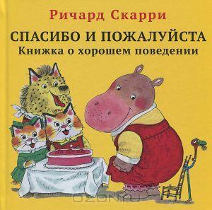 """Книга """"Спасибо и пожалуйста. Книжка о хорошем поведении"""" Ричард Скарри"""
