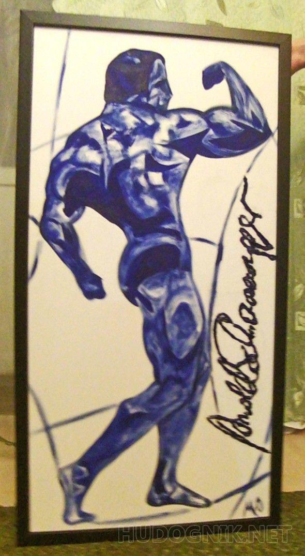 Арноль Шварцнэггер Фигура Арнольда Шварцнэггера с его автографом, выполненная на листе ДВП размером 50х100см и оформленная в багет.  Использован один тюбик масляной краски синего цвета.