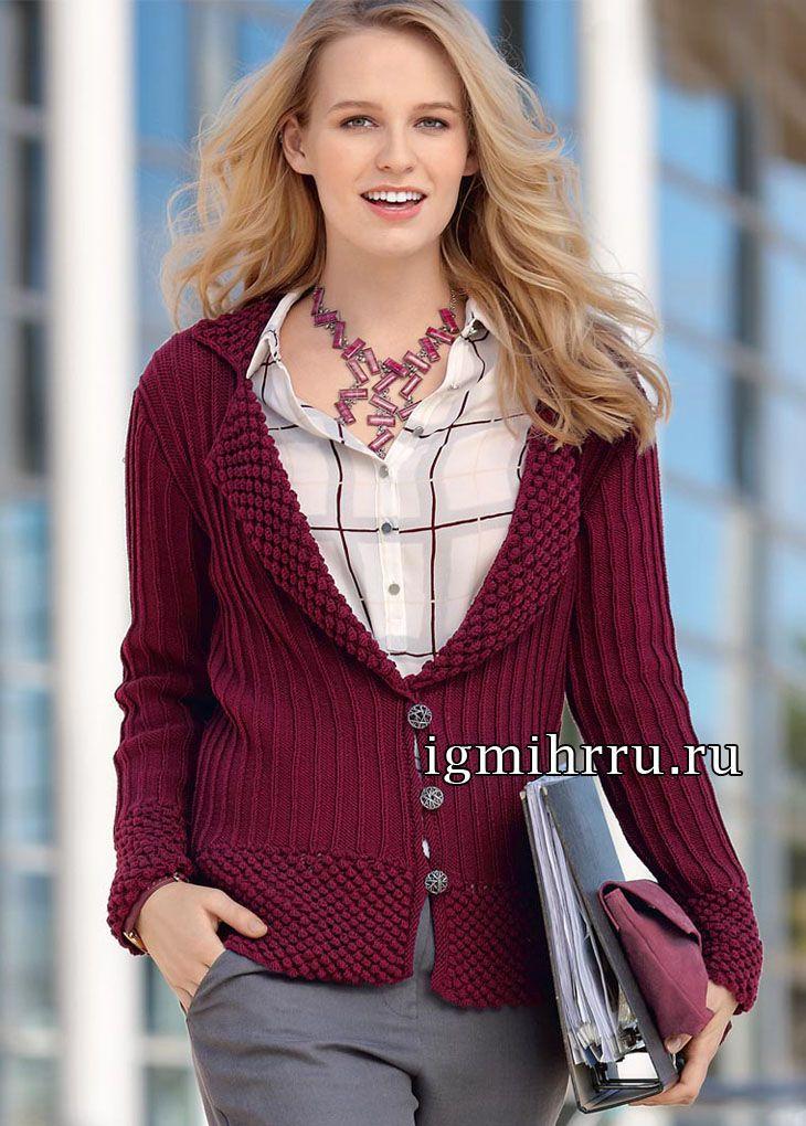 Деловой стиль. Бордовый жакет с глубоким вырезом  Современная мода для деловых дам не такая консервативная,  как раньше, она более раскованна. Классический жакет благородного вишневого оттенка превосходно  сочетается с разнообразными вещами женского гардероба