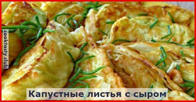 Капустные листья с сырной начинкой Ингредиенты: Капуста белокочанная — 800 Яйцо — 2шт. Пшеничная мука —100 г Твердый сыр —500 г Сливки — 100 мл Панировочные сухари — 100 г Сольпо вкусу Черный перец (молотый) по вкусу Приготовление: С капусты удалите кочерыжку и отварите немного в подсоленной воде. Подготовьте капустные листы обрезав грубые прожилки. Заверните в каждый капустный лист, сыр …