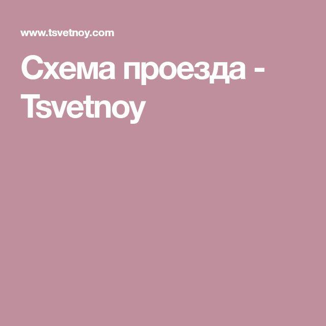 Схема проезда - Tsvetnoy