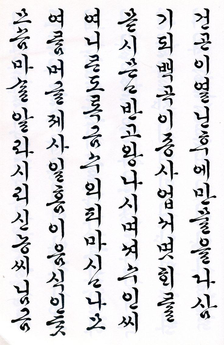 t116B r1 차준수 02 / 이목 주영갑 쓴  한글서예 / 이화문화출판사) / 흘림체