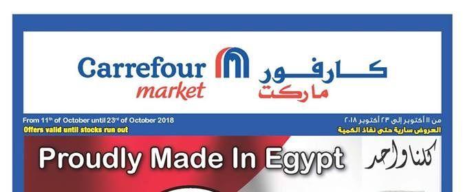 عروض كارفور ماركت من 11 اكتوبر حتى 23 اكتوبر 2018 كلنا واحد Marketing How To Make Carrefour