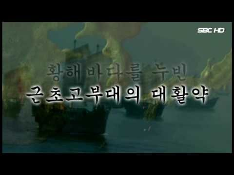 역사소설 '근초고대왕 (서울1TV)