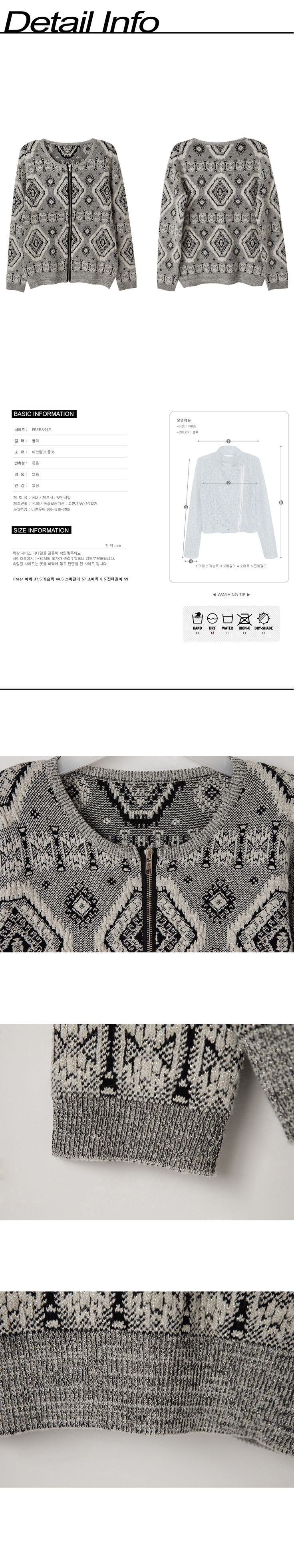 エスニック風カーディガン【NIPONJJUYA】♥おしゃれなファッション通販サイト《NIPONJJUYA》
