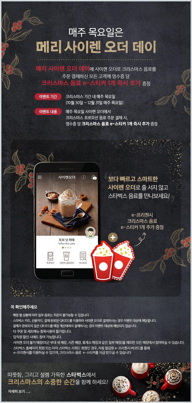 (광고) [스타벅스] 목요일의 행운! 사이렌 오더로 크리스마스 음료 e-스티커를 추가로 얻어보세요(3)