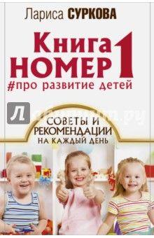 Лариса Суркова - Книга номер 1 # про развитие детей обложка книги