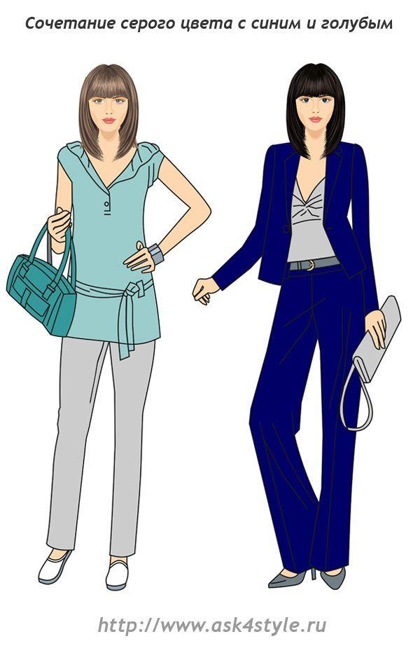 Сочетание серого с синим и голубым