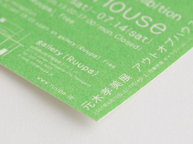 元木孝美 Out of House展 アカオニデザイン 山形のデザイン事務所 デザイン・ホームページ制作