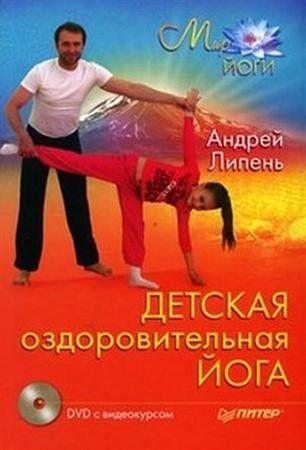 Детская оздоровительная йога для детей 3-6 лет / 2008 / РУ / DVDRip http://www.ex.ua/7106924?r=7106989 Если вы увлекаетесь йогой и хотите, чтобы ваши дети осваивали ее вместе с вами, чтобы они росли здоровыми и умными, смотрите совместно данный видеокурс.