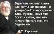 Картинки по запросу высказывание великих людей о Руси