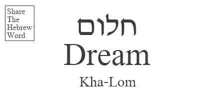 Dream/Khalom