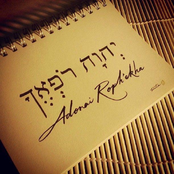 Adonai Roph'ekha (The LORD who heals you)