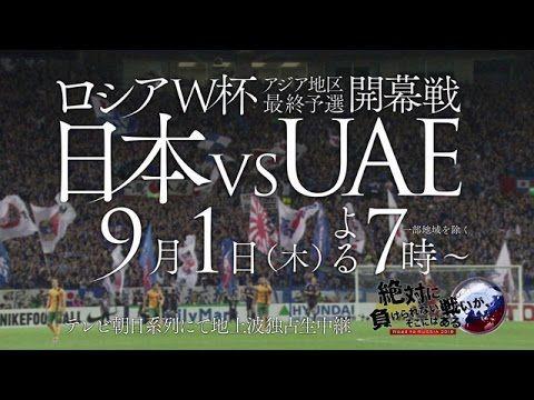 中山雅史と川平慈英がタイムスリップ!W杯予選に向けたCMが最高の出来